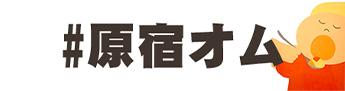 #原宿オム